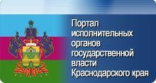 Портал исполнительных органов государственной власти
